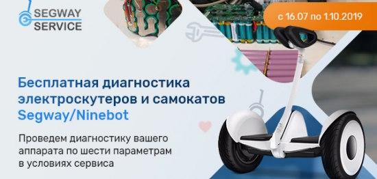Акция: БЕСПЛАТНАЯ диагностика электроскутеров и самокатов Segway и Ninebot с 16 июля!